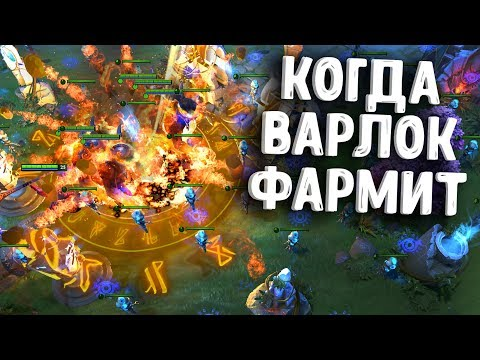 КОГДА ВАРЛОК ФАРМИТ - WARLOCK FARM DOTA 2