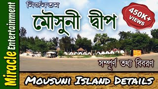 Mousuni Island ll Details Information ll Near Namkhana /Bakkhali ll Weekend Destination Near Kolkata
