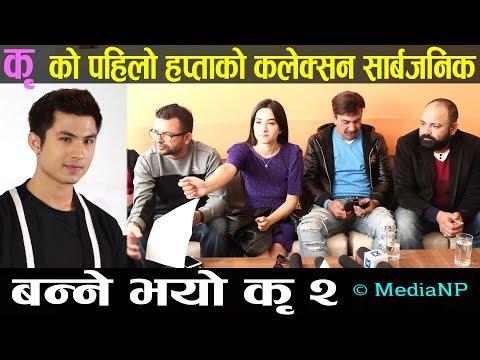कहिले बन्छ कृ २, कती कमायो कृ ले ? KRI first week collection Anmol KC and Aditi  Medianp.com