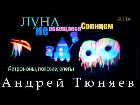 Андрей Тюняев. Луна не освещается Солнцем. Астрономы, похоже, слепы