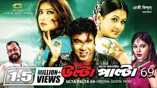 Bangla Movie | Ulta Palta 69 | Manna | Purnima | Erin Zaman | Nasir Khan | Hit Bangla Movie