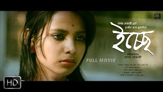''Ichhe'' full movie || ইচ্ছে (Ichhe)2017||Bengali short film||Directed by-Sagar Goswami||