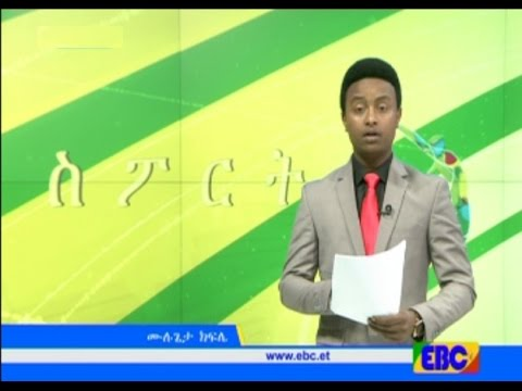 Latest Ethiopian Sport News - EBC December 12, 2016