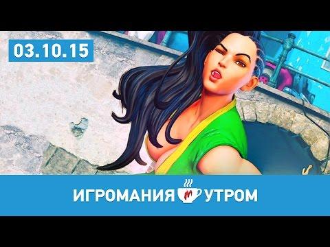 Игромания Утром, 3 октября 2015 (Fallout 4, Deus Ex, Street Fighter V, Far Cry, Apple)