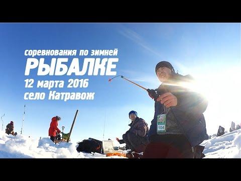 катравож соревнования по рыбной ловле
