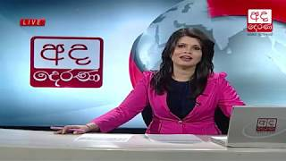Ada Derana Lunch Time News Bulletin 12.30 pm - 2018.11.07
