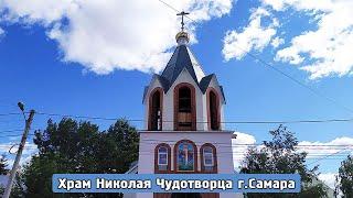 Храм Николая Чудотворца в г.Самара ул.Карбышева 37