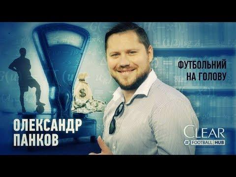 Футбольний на голову. Олександр Панков