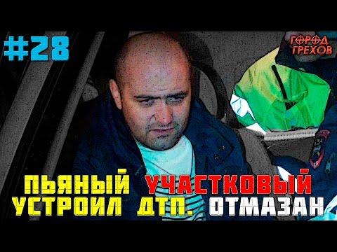 Город Грехов 28 - Участковый уполномоченный