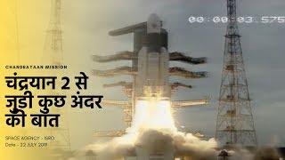चंद्रयान २ के चौका देने वाले फैक्ट्स | FUN FACTS ABOUT ISRO'S CHANDRAYAAN 2