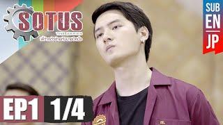 [Eng Sub] SOTUS The Series พี่ว้ากตัวร้ายกับนายปีหนึ่ง | EP.1 [1/4]