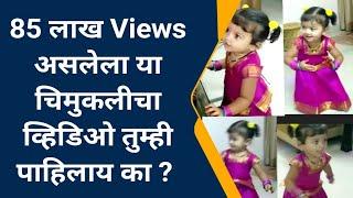 Cute Baby girl dance, AAROHI SHASHIKANT PATIL, LATUR (Maharashtra, INDIA) ON MARATHI SONG 'CHANDOBA'