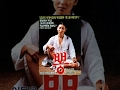 뽕(1985) / Mulberry (Ppong)