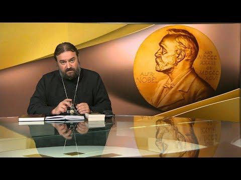Протоиерей Андрей Ткачев. Память смертная и Нобелевская премия