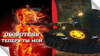Оборотень, теперь ты мой! (WoT on PS4)