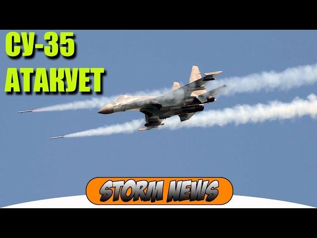 СИРИЯ. СУ-35 АТАКУЕТ ДЖИХАДИСТОВ В ИДЛИБЕ. ТОЧНО В ЦЕЛЬ !!!