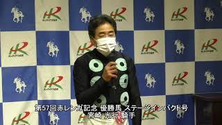 20200521赤レンガ記念 宮崎光行騎手