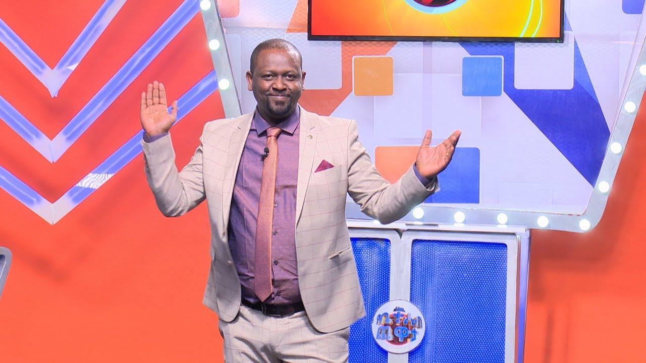 EBS TV Program Yebeteseb Chewata Season 4 - EP 13