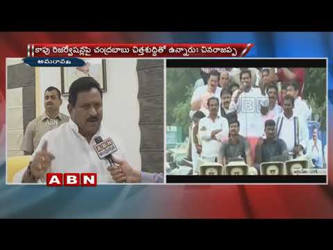 Home Minister Nimmakayala Chinarajappa face to face over Kapu reservations