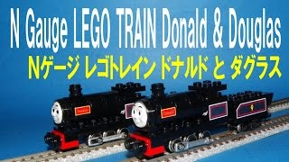 Thomas & friends (N gauge mini LEGO Train Donald & Douglas) Nゲージ レゴトレイン ドナルド と ダグラス