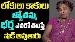 భర్త ఎవరో సంచలన నిజాలు చెప్పిన లోకులు కాకులు జ్యోతి | Lokulu Kakulu Jyothi About Her Husband