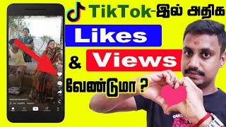 How To Get More Views and Likes In TikTok | 2 Simple Step To Get More Likes In Tamil