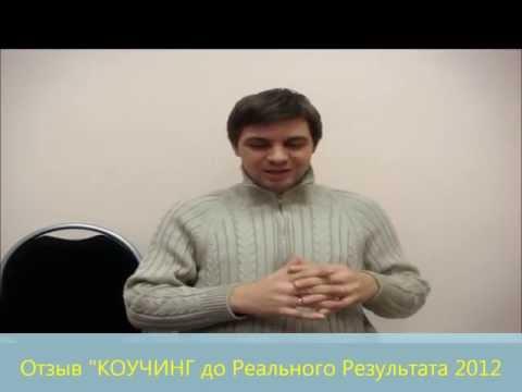 Васильев Руслан отзыв о программе Коучинг до Реального Результата 2012