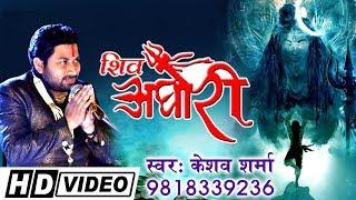Shiv Aghori  Keshav Sharma  Hd Video So