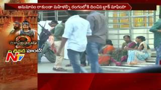 Black Tickets Mafia in Hyderabad for Baahubali 2 Movie || Rs 1500 Ticket || Exclusive