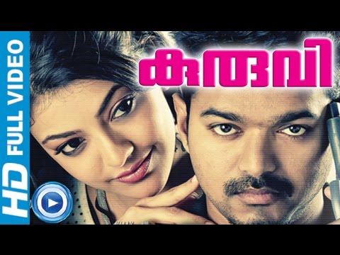 Kuruvi - Malayalam Full Movie 2013 Official [hd] video