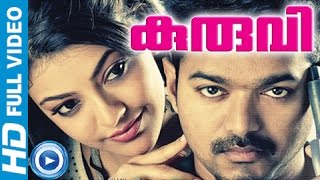 Spirit - Kuruvi - Malayalam Full Movie 2013 Official [HD]