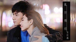 古巨基 Leo Ku《亂世情侶》(Love in Troubled Times)  [Official MV] 特別演出:胡定欣