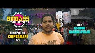 Chinchpokli Cha Chintamani Patpoojan 2017   Vlog Ashwin Karanjavkar