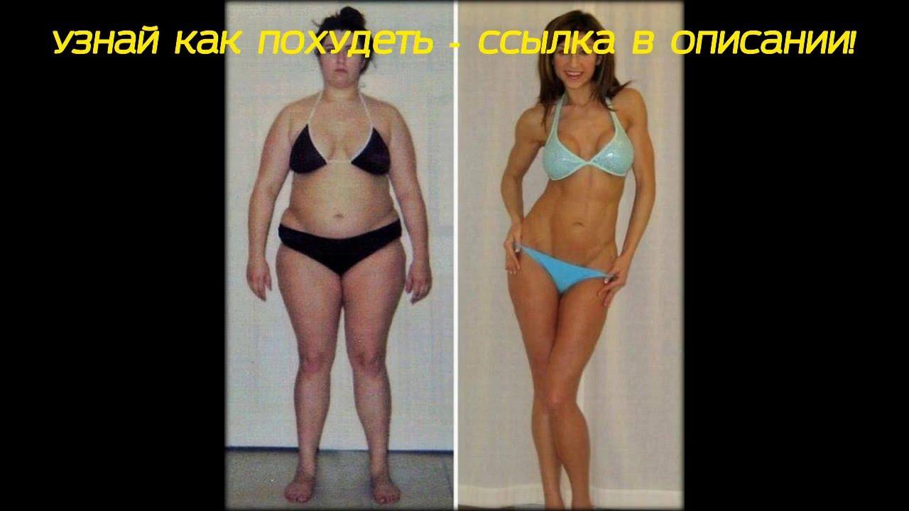 Как похудеть на 3 кг без усилий