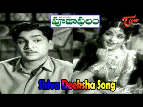 Shiva Deeksha Song From Pooja Phalam Movie | ANR | L.Vijayalakshmi Photo Image Pic