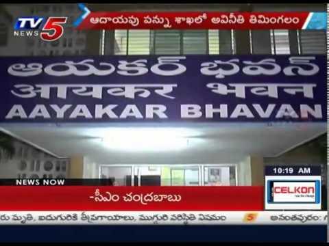 CBI Raid on IT Officer at Karimnagar TV5 News