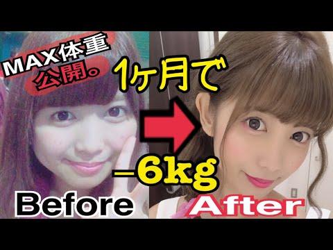 【ダイエット方法動画】MAX体重公開!私が1ヶ月で6キロ痩せたダイエット方法、遂に今日公開します。  – Längd: 15:05.
