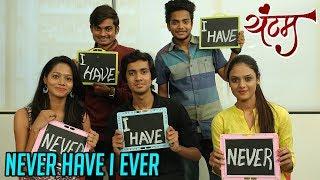 Never Have I Ever With Yuntum (यंटम) Marathi Movie Team | Ravi Jadhav | New Marathi Movie 2018