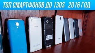 ТОП лучших смартфонов 2016 года до 130$ / 8 000 рублей