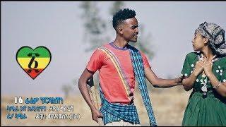 Nati Hoye fet. Meron - Abejesh Yegna Lej - New Ethiopian Music 2017