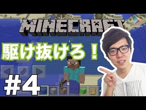 【マインクラフトPE】#4 日本列島をトロッコが駆け抜ける!【ヒカキンゲームズ with Google Play】