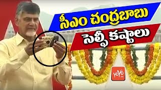 Chandrababu Naidu Selfie Troubles Viral on Social Media | Selfie Point @ Prakasham Barrage