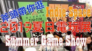 【斧頭帶你逛】 2019夏日電玩展 Summer Game Show (獨立遊戲篇)   Taiwan 2019 Summer Game Show in Taipei
