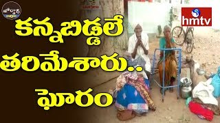 Sonand#39;s Throws Their Parents on the Street | Karimnagar | Jordar News | hmtv