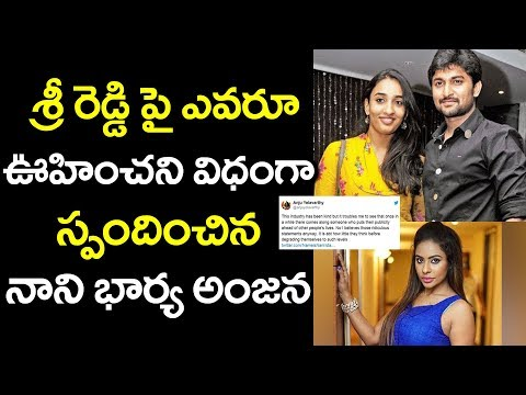 Hero Nani Wife Anjana Sensational Comments on Sri Reddy | Bigg Boss 2 Nani #9RosesMedia