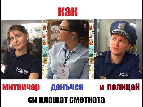 Карикатура - Как данъчен инспектор, полицай и митничар си плащат сметката ?