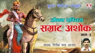 सम्राट अशोक जीवन परिचय (Samrat Ashok Vol 1) गिरीश चन्द्र शिष्य आधार चेतन्य