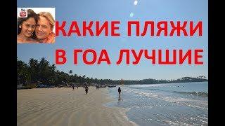 Какие пляжи в Гоа лучшие