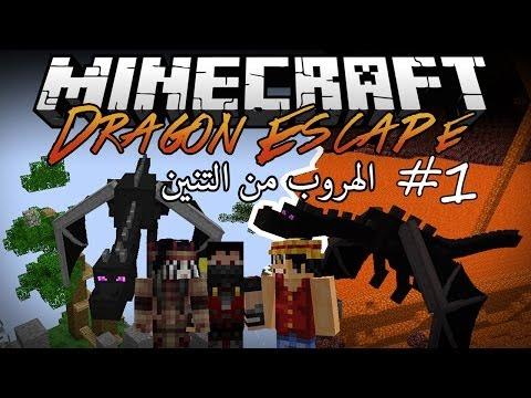 Minecraft Dragon Escape - ماينكرافت: الهروب من التنين #1