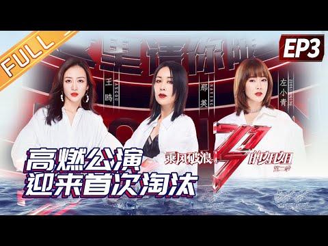 陸綜-乘風破浪的姐姐S2-EP 03-高燃公演迎來首次淘汰!八組對壘齊放大招